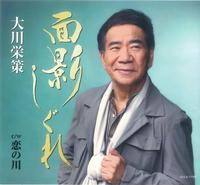 大川栄策さんで好きな2010年代の曲は何ですか???