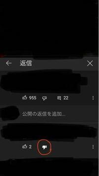 youtubeでコメントに低評価を押すと評価が下がって下に落ちていきますが、 コメントの返信に低評価すると何が起こるのでしょうか? 一定数たまるとコメントが消されるとかあるんですかね
