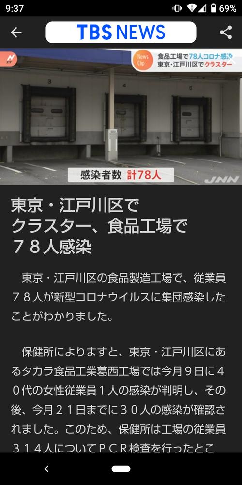 東京の食品工場での80人近いクラスターは集団免疫成立説でも説明できるのですか