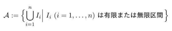 この定義した集合族 A は Ω = R の部分集合から成る代数(有限加法族)であることを示せ