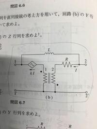 この回路のz行列を求めたいのですが、解説がありませんでした。教えてください。 答えは Z=1/9(R+2k+jωL R+2k-2jωL )  (R+2k-2jωL R+2k+4jωL) です。 I1=0もしくはI2=0としたときの回路方程式を特に知りたいです...
