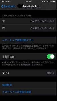 AirPods Proの空間オーディオが表示されず、使えません。再起動、iPhoneのアップデート、AirPodsのバージョン確認しましたが使えません。 どうすればいいでしょうか?