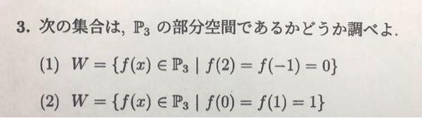 線形代数のベクトル空間の単元の問題について質問させていただきます。写真の問題で部分空間かどうかを判定する方法が分かりません。教科書ネットを使っても解決できなかったので、よろしくお願いします。 い...