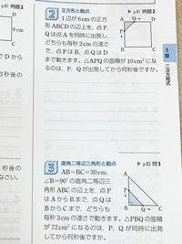 中3 数学ワーク 動点の問題です 解き方と解答をよろしくお願いします>< ①1辺が6cmの正方形ABCDの辺上を、点P,Qは点Aを同時に出発し、どちらも毎秒2cmの速さで、点PはB、点QはDまで動きます。 △APQの面積が10cm²になるのは、 P,Qが出発してから何秒後ですか。   ②AB=BC=30cm,∠B=90°の直角二等辺三角形ABCの辺上を、点PはAからB...