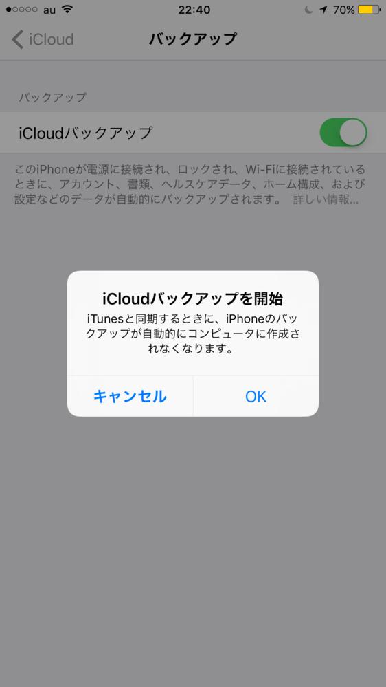 icloudでバックアップしようとしたのですが、画像の表示されているのが出てきたのですが、これはどういうことですか? icloudでバックアップをすると、 パソコンではバックアップできなくなると...