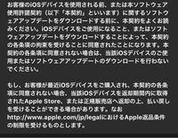 iOS14にアップデートしたいのですがこの同意文章の意味を簡潔に教えて下さい。またお金がかかるのか?どのくらいの時間がかかるのかも教えていただけると幸いです。