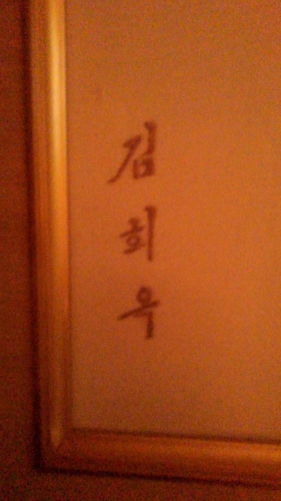 うちにあった韓国の方の刺繍絵?に名前が描いてあるのですが ハングル文字なのでなんという読みなのか分かりませんでした 一文字目が김ということはわかるのですが 下の名前がわかりません ハングル文字で...