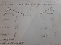 高校数学1の問題をやったのですが、あっているかご確認お願いします。 違っている問題は、お手数ですが、ご解説と正しい解答お願いします。 夜分に申し訳ありません