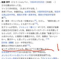 『キングオブコント2020』を制したジャルジャルの後藤は、マッチョ29というグループの大ファンなんでしょうか?