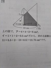 下記の算数の問題で教えていただきたいのですが、 問題: 図は、2つの直角二等辺三角形を重ねたものです。黒くぬった部分の面積は□平方センチメートルですか?  そして問題の回答が添付画像になります。  解答のアとイの面積を求めるのは分かったのですが、5.5という高さの数字がどう出てきたのか分からず、教えていただけないでしょうか?  宜しくお願い致します。