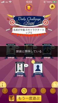 アキネーターのデイリーチャレンジ 『名前が中島のキャラクタートップ5』 の5人目誰だかわかりますか? ヒント:探偵と関係している誰??
