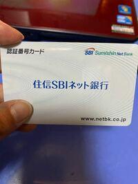 住信SBIネット銀行のデヴィッド付きキャッシュカードの作り方を教えて下さい。 現在住信SBIの認証番号カードのみ保有しています。  ATMで入出金などをしたい場合、認証番号カードでは取引は出来ずキャッシュカードを発行する手続きをしなくてはいけないと聞きましたが、どのように発行手続きをするのでしょうか? サイトなどで調べてもイマイチよくわかりません。 また、2020年7月で新規カード発行は終了...