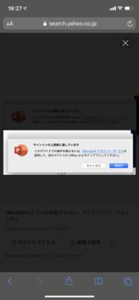 iMacでパワーポイントにログインしようとすると「サインインの上限に達しています」 というメッセージが出てログインすることができません。 デバイスの上限にも達していませんが、なぜかログイン出来ません。  別のデバイスをログアウトしてからやってみましたが、出来ませんでした。  MacBook Airでは利用できます。  どうすればログインできるか分かる方教えてください。よろしくお...