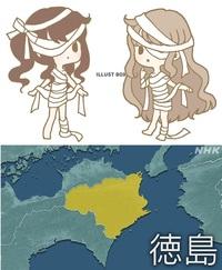 徳島県の街興しに『ミイランド トクシマ』というアニメ作れば人気出ますか? 悲しいことに、日本の都道府県の中で徳島がナンバーワンを争うほどに県としてのご当地料理や観光名所がなく、特色の少ない県であるそ...
