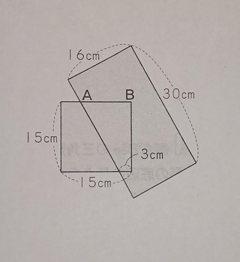 グレーの部分の面積は600㎝平方メートルです。 ABの長さは何㎝になりますか? 分かりやすく教えて下さい。