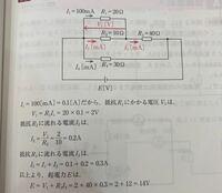 電気回路の合成抵抗についてです。 この起電力の求め方が理解できません。 そもそも、回路において電流がどのように流れるかいまいち理解できていません( ; ; ) なぜV1+R3にかかる電圧=起電力となるのですか...