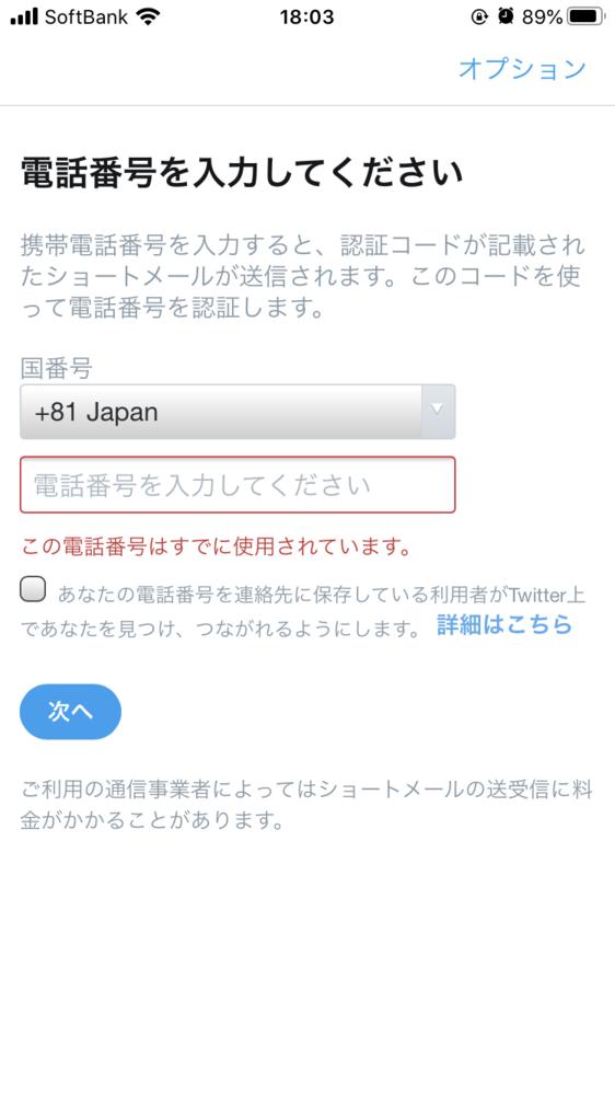 Twitterで「問題が発生しました」と出た後に電話番号認証の画面に飛ぶのですが、 登録してい...
