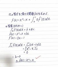 数IIの積分の問題です。答えが違ったんですが何が間違っていますか?答えはf(x)=x^2-x+1/6でした!