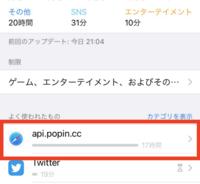 iPhoneのスクリーンタイム上に、api.popin.ccというSafariマークの項目があります。1日に20時間以上も稼働しているようで非常に気味が悪いです。 現在はiOS14、機種はiPhone7です。対処法などご存知の方はご教授...
