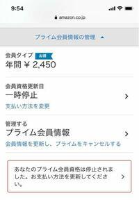 一度アマゾンプライムの支払いが更新できなかったときに支払いが月額から年額に変わっていたらしく今日また更新できないとのメールが来ました。 ネットで調べた手順で変更をしようとしたらできませんでした。これ...