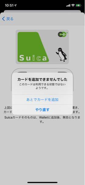 以前、Apple payにSuicaを登録して使っていて、最近久々に使おうと思ったらSuicaが消えていました。Walletアプリからまたカードを追加しようとしましたが、下の写真のように「利用で...
