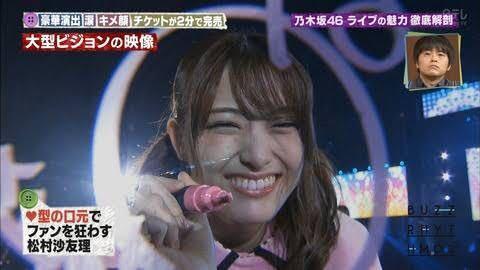 男性に質問。 この、笑顔の時に❤︎型の口になる乃木坂46・松村沙友理ちゃんが可愛いと思いますか?