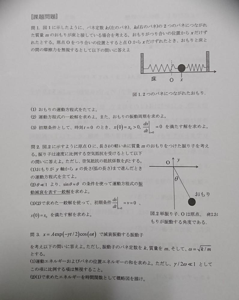大至急です!物理です! 写真の問題の解き方を教えてください…!