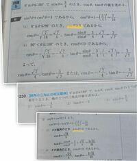 三角比のところの問題で1番上の画像は教科書、2番目は問題集の問題、3番目はその答えなのですが、1枚目と3枚目の黄色線の符号の違いが分かりません。なぜ変わるのか解説してくださると有難いです。画像見づらくすみ ません