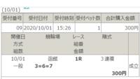 函館競輪1R、添付車券をどう思いますか?^^v  そろそろ競馬にしようかな??  今日は珍しく少し儲けていますv