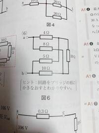 電気基礎解き方教えて下さい。できれば紙にブリッジ回路に直した回路図を書いて説明してくれるとありがたいです。
