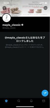 mayla classicさんのミスで違う商品が届いたのに対して連絡したらブロックされました 商品は届いたのですがご発送された商品のお値段はそのまま戻らず  mayla classicは、いいえ、いただいておりません。カード会社にお問い合わせください  の一点張りですが、カード会社さんも、 @mayla_classic さんにお問い合わせくださいの一点張り   @mayla_classic ...