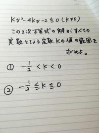 数学の答で、質問です。 ②番だと、不正解ですか?