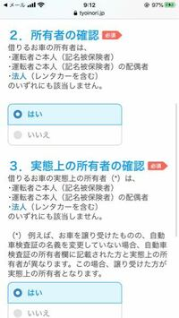 東京海上日動の、ちょいのり保険、1日保険を利用しようと思っています。 友人の乗っている車なのですが、写真の選択肢はどちらも「いいえ」でいいのでしょうか??