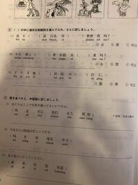 中国語の答え教えて下さい!!!
