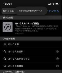 最近iPhoneでSafariにLINEからペーストなどこの表示が出るのですが非表示にする方法はないでしょうか?