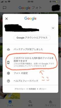 Googleフォトについての質問です! GoogleフォトでiPhoneの写真のバックアップを取ったのですが下の写真のここ!のところを押してもGoogleフォトの中に写真は残るのでしょうか!