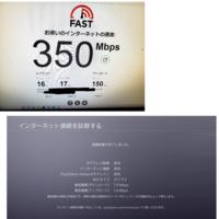 インターネットの速度がPS4で繋げたときとPCに繋げたときとでかなりの差があります、、 この違いはどこから来ているのでしょうか、、  PS4でシェアプレイがまともに出来なくなってしまったので改善したいのですが、どうすればいいでしょうか  画像は同じ時間に同じルーター、同じLANケーブルに差してPCとPS4とで比較したものです。  PS4が遅くなったのはSB光からビッグローブ光に解約新規で工事...