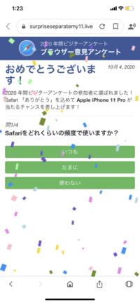 おめでとうございます! 2020 年間ビジターアンケートの参加者に選ばれました!Safari「ありがとう」をこめてApple iPhone 11 Pro が当たるチャンスを差し上げます! と急に出てきたのですが、これって詐欺です...
