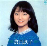 倉田まり子は嫌いですか?