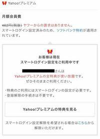 Yahooのプレミアム会員登録を解除したく、登録情報のページを見たのですが、以下のような写真の表示がでました。 しかし、毎月確実に508円の引き落としがあるのですが、どのように解除すればいいのでしょうか?