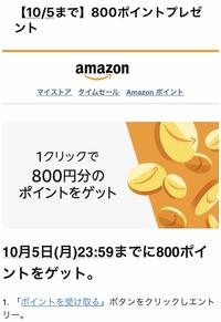 Amazonから800Pプレゼントのメールが来ました。メールの発信はstore-news@amazon.co.jpからでした。 恐らく偽メールではないと思い、ポイント獲得するためにエントリーボタンを押したのですが、AmazonのTOP画面に...