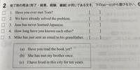 高校英語 中学英語 完了形 英語文法 英語表現    分かりません教えてくださいm(_ _)m 出来れば、なぜそうなるのかも教えてくだされば有難いです。