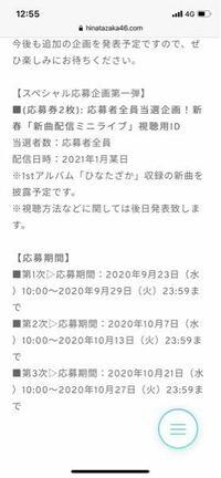 日向坂46のアルバム、「ひなたざか」に封入されているスペシャル応募券について。 これって応募期間を分けている理由ってなんですか? 2次応募でも問題ないですよね?