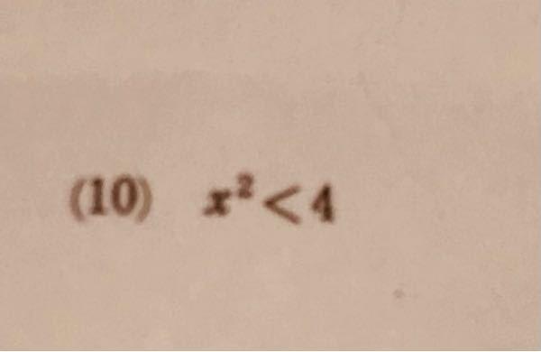 高1数学 二次不等式です。 問 次の2次不等式を解け。 解説をお願いしたいです(><)
