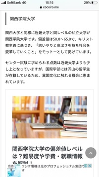 関学、関大は近畿大学と変わりませんか?  同立>関関はわかっています。