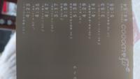 平沢進の質問です 賢者のプロペラのCDの歌詞カードにある この謎の文字は何語でしょうか