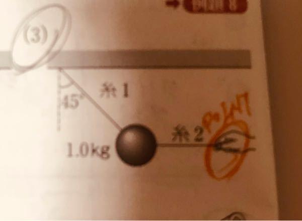 物理基礎 3力のつりあい です。 問 図のように、質量1.0㎏のおもりを、2本の糸でつるして静止させた。糸1、糸2の大きさはそれぞれ何Nか。ただし、重力加速度の大きさを9.8m/s^2とする。 写真の問題がわからなかったので解説お願いします(><) 回答待ってます。