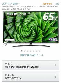 Amazonプライムデー 10月13.14日にセールがあると聞きました!プライムデーに買った事がなく、何が出品されるのか分からないので質問させていただきます。 このLGの65インチの液晶テレビもセールで安くなりますか?