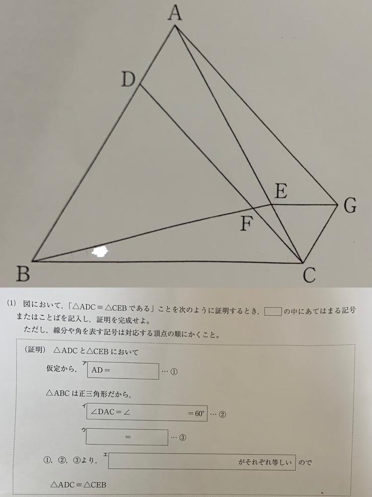 中学数学です。 解き方がどうしてもわからないので、 教えていただきたいです! 正三角形 ABC がある。 図のように,辺AB上に点D,辺 AC上に点Eを,AD=CE となるようにとり,点Bと点E,点Cと点D をそれぞれ線分で結ぶ。線分BE と線分 CDとの交点をFとする。点Cを通り辺BAに平行な直線と,点Eを通り辺 BC に平行な直線との交点をGとし, 点Aと点Gを線分で結ぶ。 ⑵図にお...