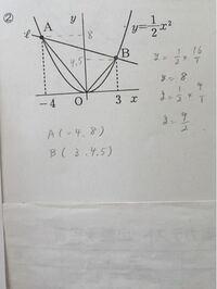 途中式と答えを教えてください! 三角形A、O、Bの面積を求める問題です。